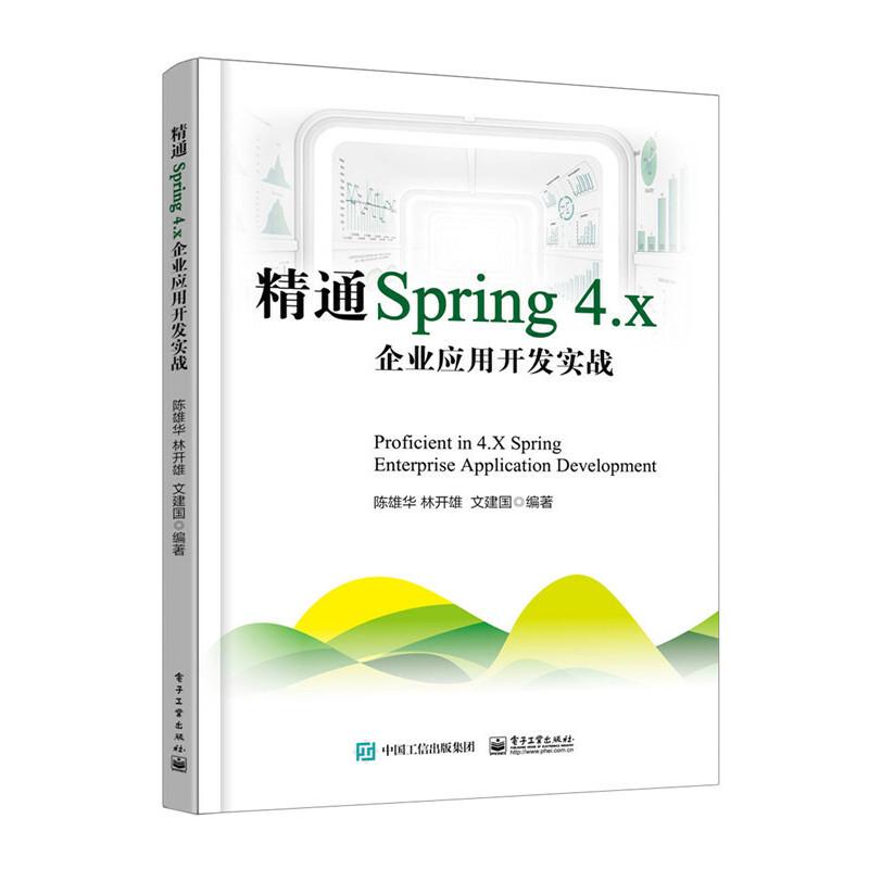 精通Spring 4.x ——企业应用开发实战当当销量破万畅销图书改版升级