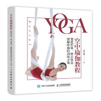 空中瑜伽教程 塑造形体 矫正体态 缓解疼痛的训练方案