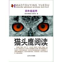 新版猫头鹰阅读4年级 江苏人民
