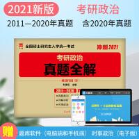 考研政治2021 考研政治真�}全解 十年 10年真�}�解