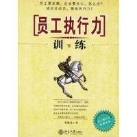 【正版二手书9成新左右】员工执行力训练9787301084472