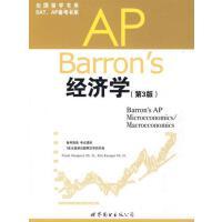 【正版二手书9成新左右】Barron's AP 经济学(第3版)9787510004964