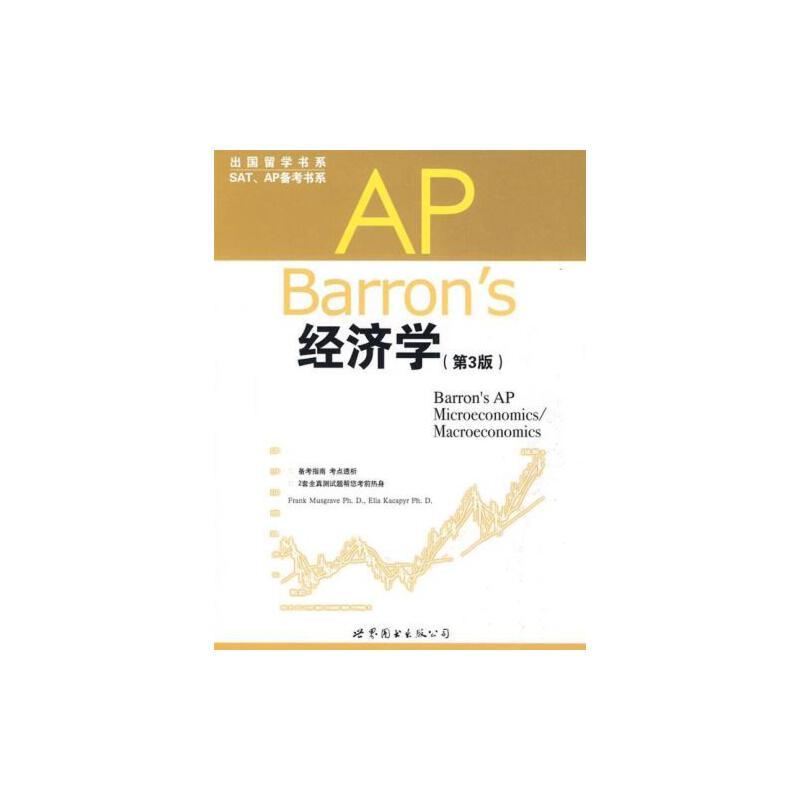 【正版二手书9成新左右】Barron's AP 经济学(第3版)9787510004964 正版旧书,下单速发,大部分书籍九成新,不缺页,部分笔记,保存完好,品质保证,放心购买,售后无忧