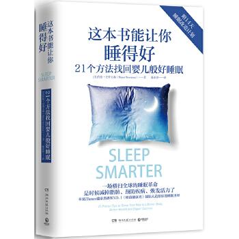 这本书能让你睡得好(pdf+txt+epub+azw3+mobi电子书在线阅读下载)