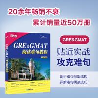 GRE GMAT阅读难句教程 gregmat考试题解析备考指南 真题试题模拟参考书籍 长难句训练法结