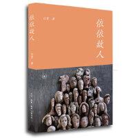 [二手9成新]依依故人 江青 9787108047373 生活.读书.新知三联书店