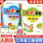 七彩课堂三年级上册语文数学部编人教版共2本2021新版