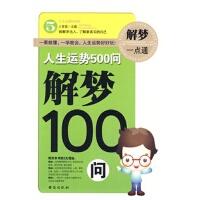 【RT5】《人生运势500问――解梦100问》 上官狐 台海出版社 9787801416438