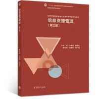 信息资源管理(第三版)马费成 赖茂生 9787040508239