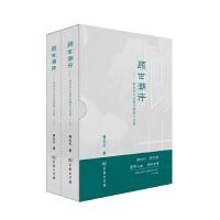 顾世潮评:新时代人生哲学随笔三百篇 商务印书馆