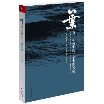 叶:百年动荡中的一个中国家庭(pdf+txt+epub+azw3+mobi电子书在线阅读下载)