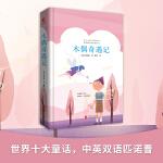 木偶奇遇记 (意)卡尔洛・科洛迪(Carlo Collodi) 著 筱菲 译