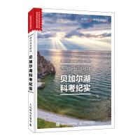 西伯利亚明珠 贝加尔湖科考纪实 跟着科学家一起探索大自然的奥秘 陶宝祥 等 人民邮电出版社 9787115521248