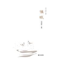"""""""字码头""""读库:催眠"""