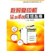 【RT4】数码复印机显影系统维修指南 陈报春 国防工业出版社 9787118093209