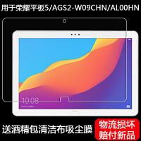 华为荣耀平板5钢化膜玻璃膜T5贴膜AGS2-W09CHN/AL00HN保护膜