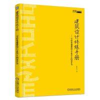 建筑设计修炼手册:写给普通建筑学专业学生的设计书 机械工业出版社