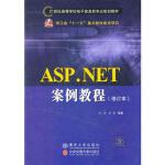 ASP NET案例教程(修订本)(21世纪高等学校电子信息类专业规划教材) 林菲 北京交通大学出版社