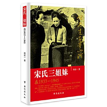 宋氏三姐妹(pdf+txt+epub+azw3+mobi电子书在线阅读下载)