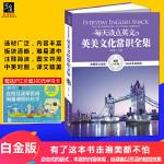 正版 每天读点英文英美文化常识全集 英国文化 美国文化 移民旅游英美文化常识 中英文对照 英汉对照书籍