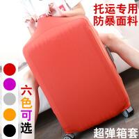拉杆箱外套袋 行李箱保护套旅行箱托运拉杆箱套20皮箱袋弹力罩24寸外套加厚耐磨