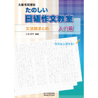 日语作文教室(入门篇)