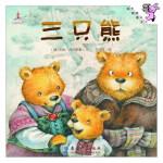 伴我长大经典童话:三只熊(精装)