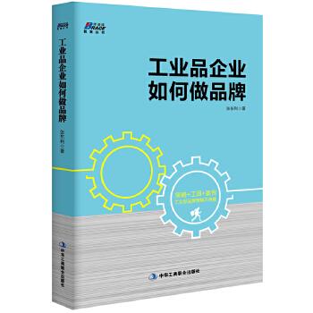 工业品企业如何做品牌(pdf+txt+epub+azw3+mobi电子书在线阅读下载)
