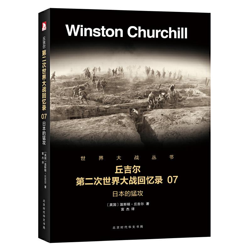 第二次世界大战回忆录 07:日本的猛攻 解密二战鲜为人知的内幕,洞彻风云变幻的国际关系。
