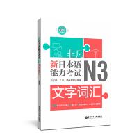 非凡.新日本语能力考试.N3文字词汇(赠音频)