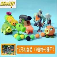 【六一儿童节特惠】 植物大战僵尸玩具全套2可发射套装男孩公仔玩偶 新年礼物