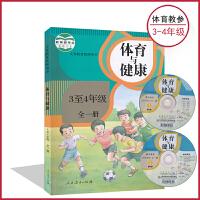 3至4年级全一册体育与健康教参人教版 小学教材教师用书 3-4年级全一册 带光盘 人民教育出版社 全新正版现货彩色 2