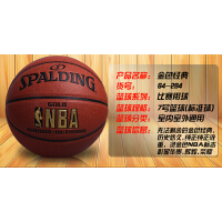 斯伯丁 NBA 街头经典PU皮室内外7号l篮球64-284