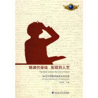精神的圣徒,别样的人生――60位中国数学家成长的历程(数学不是死记硬背,你定能从他们身上找到方法和力量,暑期中小学生必
