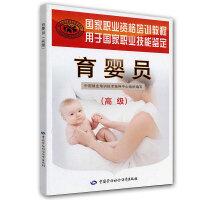 育婴员(高级)――国家职业资格培训教程(培养资优宝宝!教程根据国家题库编写)