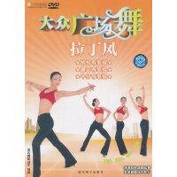 大众广场舞 拉丁风 精装DVD