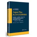 Aspen Plus热力学计算简明教程