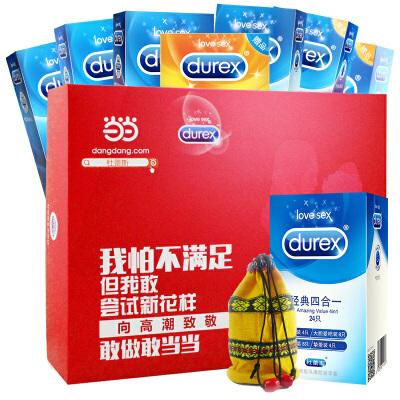 Durex杜蕾斯 避孕套定制款48只(经典四合一24只+love3只+亲昵4只+紧型4只+螺纹2只*2+福袋9只)安全套 计生用品