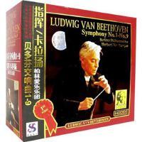 正版古典音乐贝多芬交响曲1-9全集5CD指挥卡拉扬柏林爱乐乐团