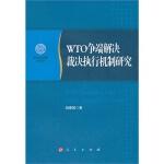 【 人民出版社 】 WTO争端解决裁决执行机制研究