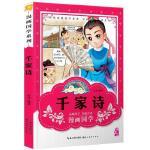 漫画国学经典 千家诗 小学生课外阅读书籍 少儿传统文化教育 8-12岁