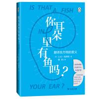 你耳朵里有鱼吗?:翻译及万物的意义 商务印书馆