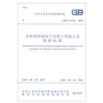 GB/T 51374-2019 火炸药环境电气安装工程施工及验收标准