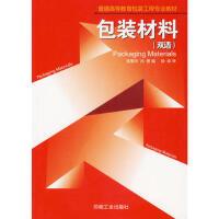 包装材料(双语) 陈景华,孙勇 印刷工业出版社