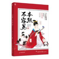 本熊不容易 一枚铜钱 广东旅游出版社