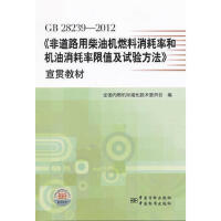 GB 28239―2012《非道路用柴油机燃料消耗率和机油消耗率限值及试验方法》宣贯教材 全国内燃机标准化技术委员会