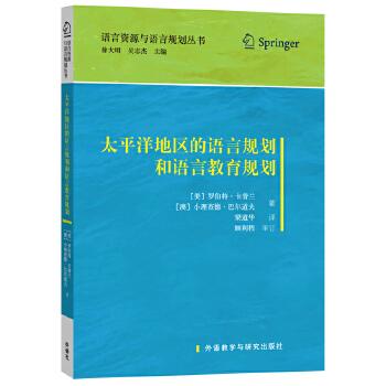 太平洋地区的语言规划和语言教育规划(语言资源与语言规划丛书)