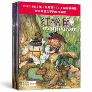 2012-2013年《红松鼠》10+1精选收藏集