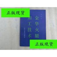【二手旧书9成新】金华火腿加工技术【上角书皮有点裂口】 /龚润