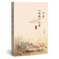 于丹《论语》心得(2017年修订新版)